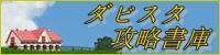 【 ダビスタ攻略Wiki 】- ゲーム攻略書庫.com