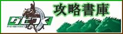 【 ダビつく攻略Wiki 】- ゲーム攻略書庫.com
