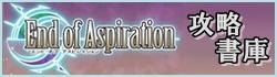 【 エンドオブアスピレイション攻略Wiki 】- ゲーム攻略書庫.com