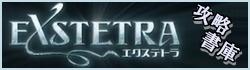 【 エクステトラ攻略Wiki 】- ゲーム攻略書庫.com