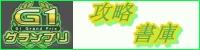 G1グランプリwiki,G1グランプリ攻略,G1グランプリ,3ds,game-syo.com