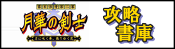 【 幕末浪漫第二幕 月華の剣士 攻略Wiki 】- ゲーム攻略書庫.com