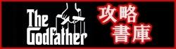 【 ゴッドファーザー攻略Wiki 】- ゲーム攻略書庫.com