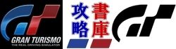 【 グランツーリスモ攻略Wiki 】- ゲーム攻略書庫.com