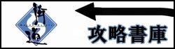 【 街道バトル攻略Wiki 】- ゲーム攻略書庫.com