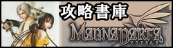 【 マグナカルタ攻略Wiki 】- ゲーム攻略書庫.com