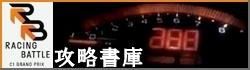 【レーシングバトル攻略Wiki】-game-syo.com