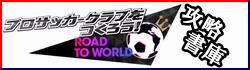 【プロサッカークラブをつくろう!ロード・トゥ・ワールド攻略Wiki】-game-syo.com