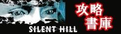 サイレントヒルwiki,サイレントヒル4攻略wiki,silenthill4,サイレントヒル3攻略wiki,silenthill3,サイレントヒル2,silenthill2,サイレントヒル,サイレントヒル攻略wiki,ps2,game-syo.com