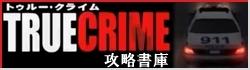 【 トゥルー・クライム攻略Wiki 】- ゲーム攻略書庫.com