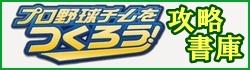 【 やきゅつく攻略Wiki 】- ゲーム攻略書庫.com