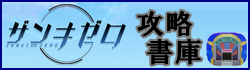 【ザンキゼロ攻略Wiki】-game-syo.com
