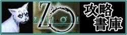 【ジルオール攻略Wiki】-game-syo.com