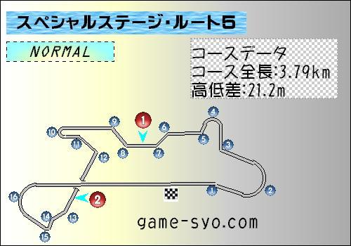 specialstage5-n.jpg