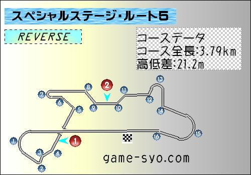 specialstage5-r.jpg