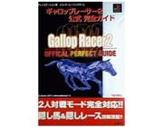 gallop2_perfect_guide.jpg