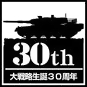 大戦略30周年