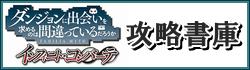 【ダンまちインフィニト・コンバーテ攻略Wiki】-game-syo.com