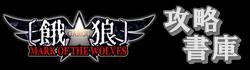 【餓狼MOW攻略Wiki】-game-syo.com