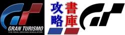 【グランツーリスモ攻略Wiki】-game-syo.com