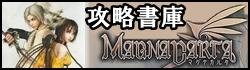 【マグナカルタ攻略Wiki】-game-syo.com