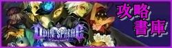 【オーディンスフィア攻略Wiki】-game-syo.com