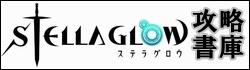 【ステラグロウ攻略Wiki】-game-syo.com