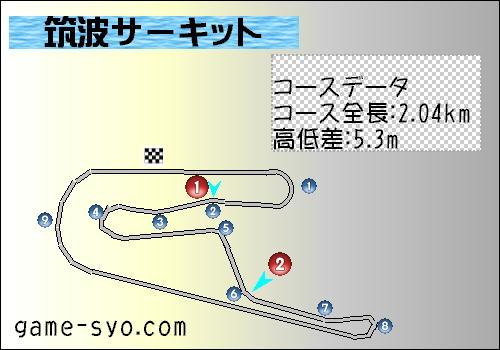 tsukuba.jpg