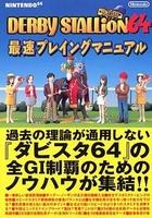 ds64_saisoku.jpg