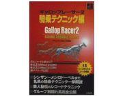 gallop2_technique.jpg