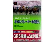 gallop5_perfect.jpg