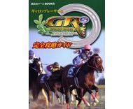 gallop5_perfect_guide.jpg