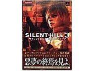 silenthill3_guide.jpg