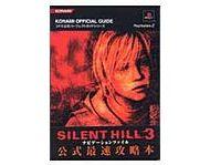 silenthill3_navi.jpg